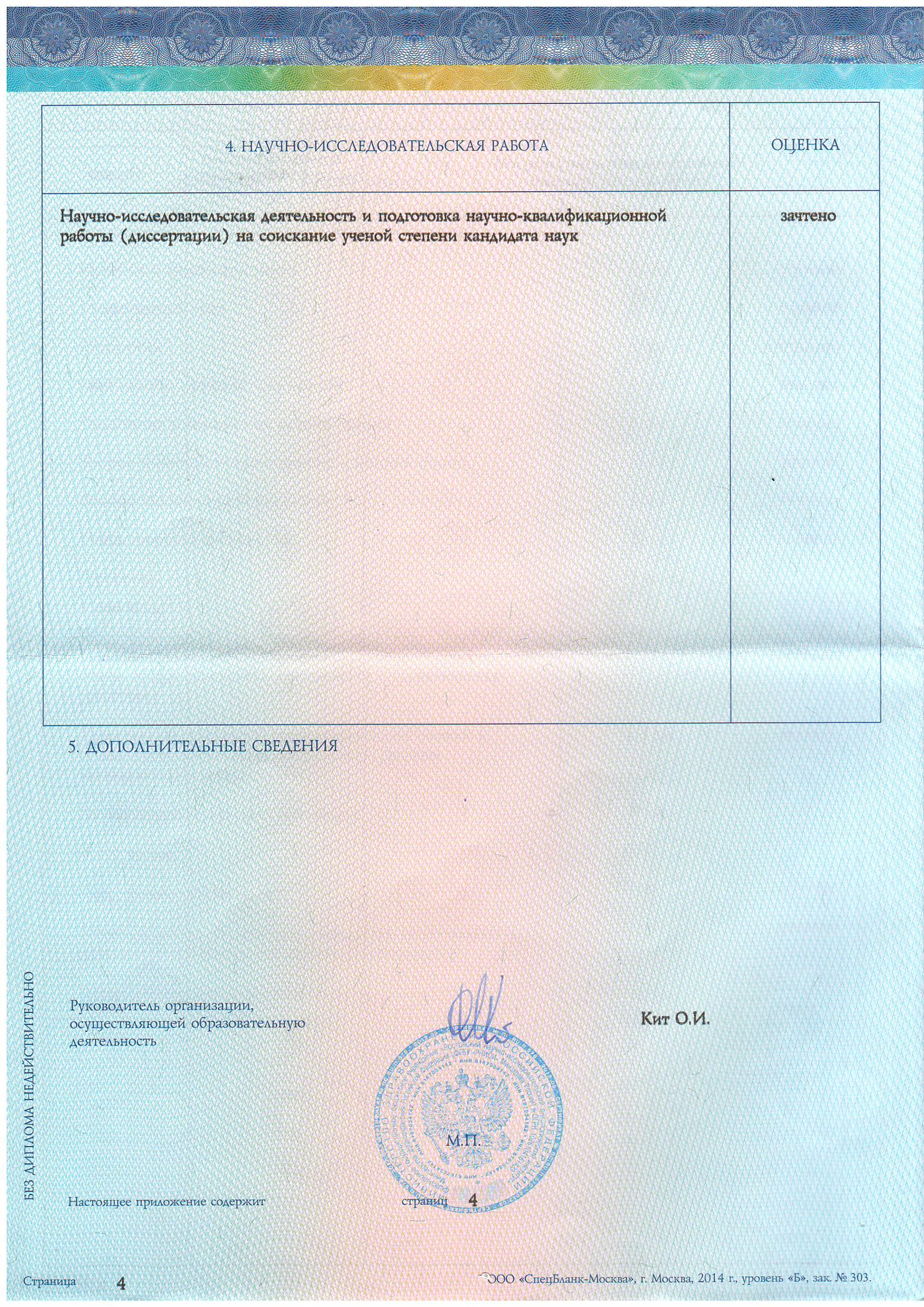Кочуев Сергей Сергеевич  Диплом об окончании аспирантуры по направлению Клиническая медицина Приложение